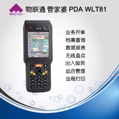 物联通PDA WLT81