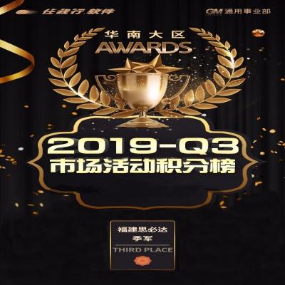 荣获2019年第三季度华南市场推广活动季军