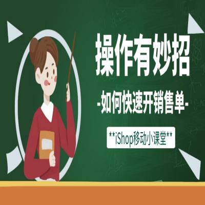 管家婆ishop销售开单小妙招来袭!!!